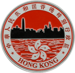 Hong Kong Lotus Challenge Coin